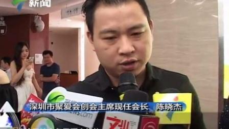 【聚爱会】广东卫视报道2015首届聚爱公益慈善颁奖盛典