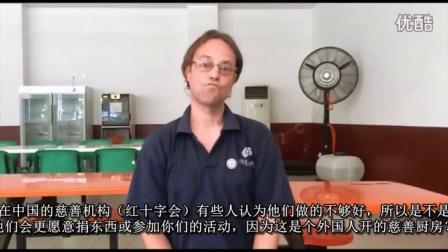 黄河慈善厨房10周年,采访创始人托尼。