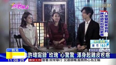 许玮宁、黄河讲鬼故事重现「玫瑰之夜」