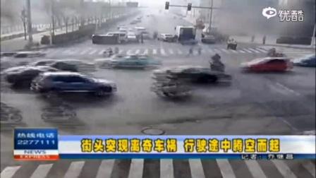 奇!离奇车祸,3辆车腾空而起