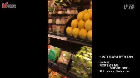 王姿錡老师带你逛逛韩国超市[世纪华旅][韩国考察行]
