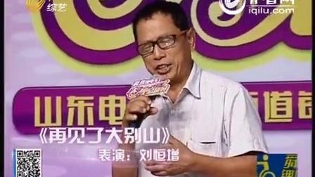 老村长 刘恒增春晚总动员清唱成名曲《再见了大别山》