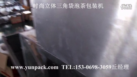 深圳立体三角袋泡茶代加工,东莞尼龙三角袋茶包代加工,惠州立体茶包袋泡茶代加工