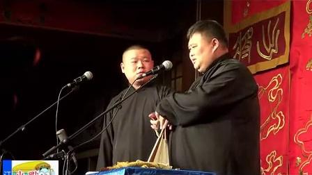 岳云鹏、孙越爆笑搞笑相声《八大吉祥》