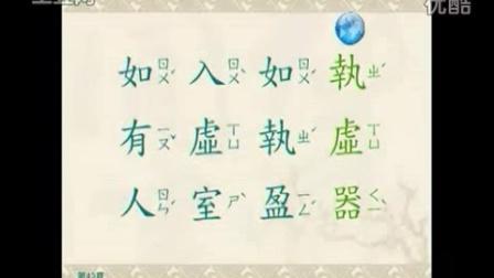 14.弟子規朗读版_baofeng