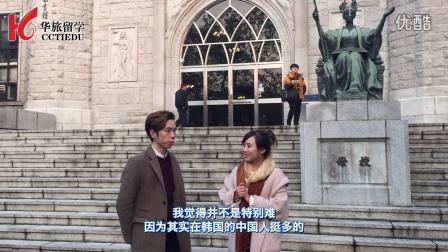 2015韩国考察行_庆熙大学_世纪华旅留学