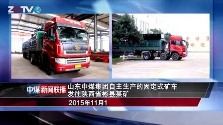 中煤新闻联播第八期