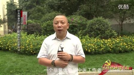 先锋精神耀党旗:成都中医药大学十佳共产党员先进事迹汇