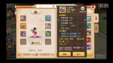 梦幻西游手游账号69级4特技简易普陀-444844淘手游