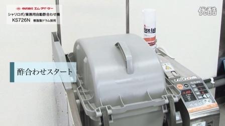 日本打醋机KS726N動画 日本語
