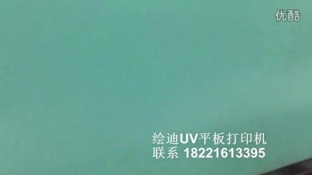 UV打印视频-酷美F2512客户打印非标铁片