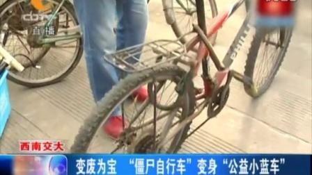 """【成都电视台】变废为宝 """"僵尸自行车""""变身""""公益小蓝车"""""""