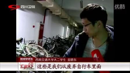 """【四川卫视】校园风景线:成都——""""僵尸自行车""""变身公益""""小蓝车"""""""