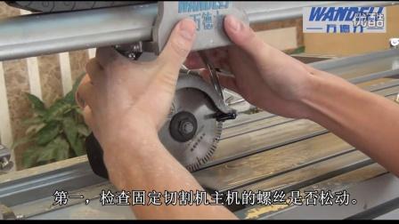 万德力机械(切割神器)轨道固定机构维护与保养
