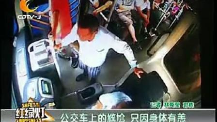 【唐铭阳分享集】公交车上的尴尬 只因身体有恙 CDTV-3 《红绿灯》栏目  每晚7点播出【唐铭阳分享集】