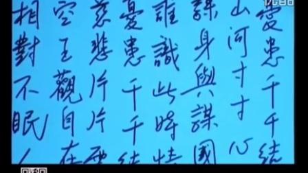 黃帝內經-13(南怀瑾)