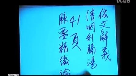 小言黃帝內經-11(南怀瑾)