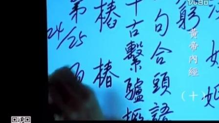 小言皇帝內經-10(南怀瑾)