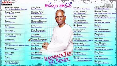 Ilayaraja Top 50 Telugu Hit Songs II Jukebox -- Aamani Padave