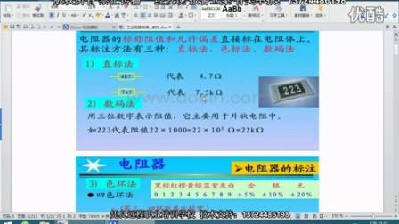 基础知识-电阻器、电容器、电位器_clip