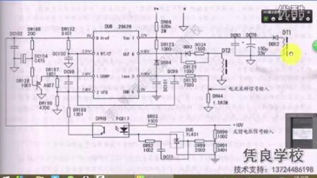 2842和3842开关电源电路分析 因经优酷压缩不清晰完整版致电13724486198