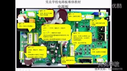 430D电源板电路讲解 因经优酷压缩不清晰完整版致电13724486198