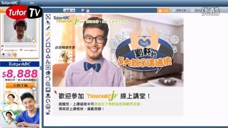 TutorTV- 雙主播熱情推薦