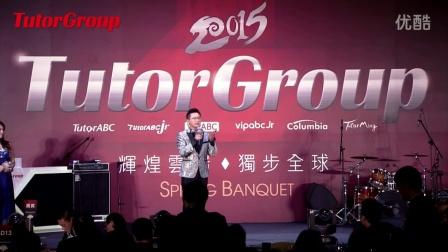 TutorGroup CEO 楊正大博士:expert on demand (隨選專家)時代來臨!