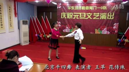 舞蹈―北京平四