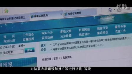 农居抗震+海南示范