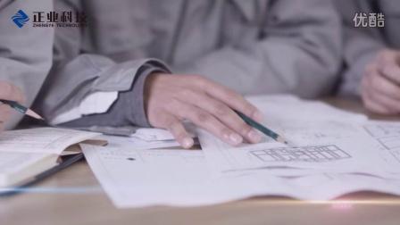 正业科技英文视频