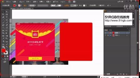 15.11.09-AI视频教程:红包  上-51rgb