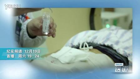 医道-第五集预告