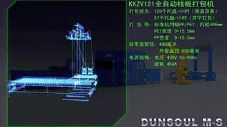 上海顿聪包装机械有限公司——全自动栈板打包机