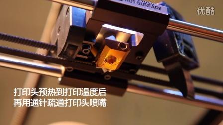 MBot GridII+ 3D打印机打印头清理演示视频