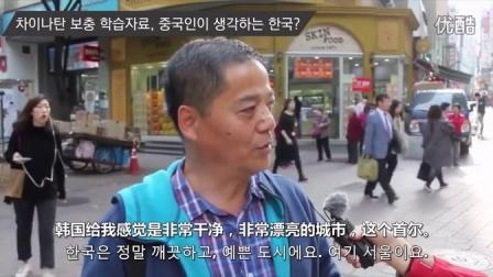 韩国人浅谈中国游客-主持人是韩国人(中文超棒)