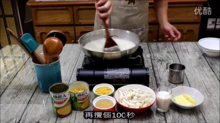 谷阿莫 教你做西式玉米浓汤