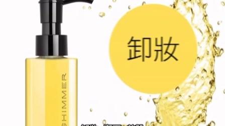 香港女性白领卸妆产品推荐:SHIMMER 淳美卸妆油