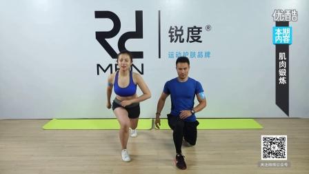 【锐度健身】肌肉锻炼