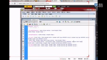 15.11.12-dreamweaver教程:sohu三级页面制作 08