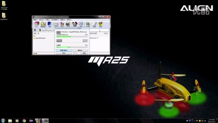 MR25 V1.1主程式(固件)升級 For WINDOWS