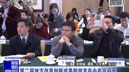 第二届地方改革创新成果新闻发布会在京召开 中国教育报道 151217