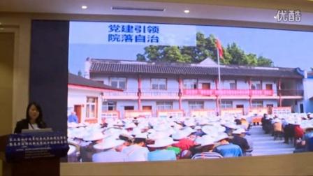 第二届中国地方改革创新成果新闻发布会