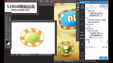 15.11.13-PS-UI-2糖果风格卡通按钮的制作-下-51rgb