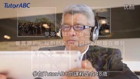 TutorABC 名人學英文成功祕訣 -- Dario Chin