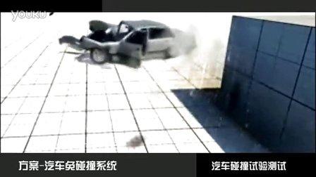 汽车碰撞试验测试