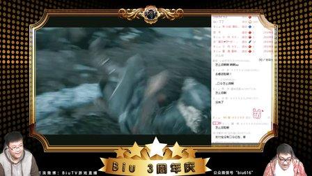 【雷哥】BIU三周年庆典现场版 实况 愉快的展望!