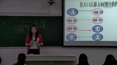 湘阴知源 优课 高中地理 李青 人口迁移