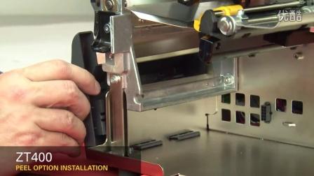 ZT400 标签剥离器的安装(英语无字幕)