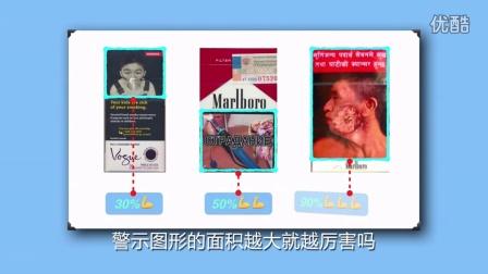 """69-烟盒上的""""战争""""-优酷"""